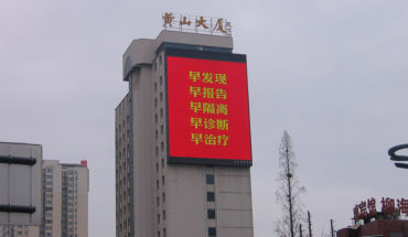 El mundo de mañana. Pantalla de aviso de alerta durante el brote del coronavirus (COVID-19) de Wuhan en Hefei, Anhui, China. Foto: Zhou Guanhuai (Wikimedia Commons / CC BY-SA 4.0). Blog Elcano
