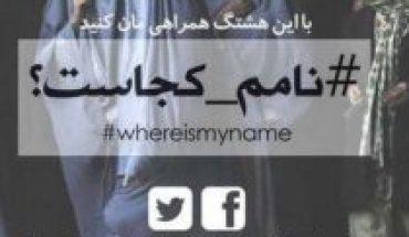 El país en el que las mujeres no pueden decir su nombre por miedo a represalias y se las entierra en tumbas anónimas